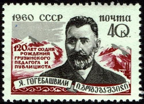 Russia-Scott-Nr-2389-1960-Gogebashvili.jpg