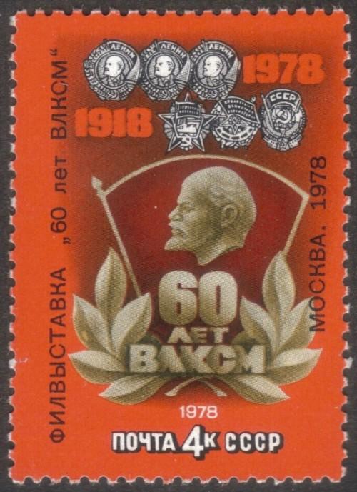 Russia-stamp-4673m.jpg