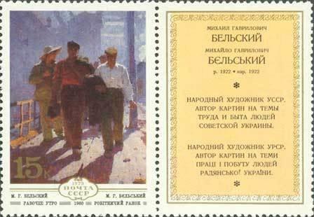 Russia-stamp-4790-Label.jpg