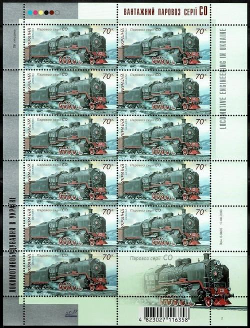 Ukraine-643-Locomotives-2006.jpg