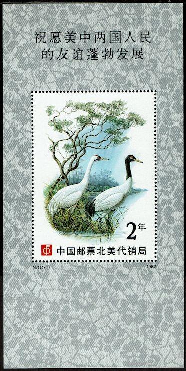 PRC-N1-1982.jpg