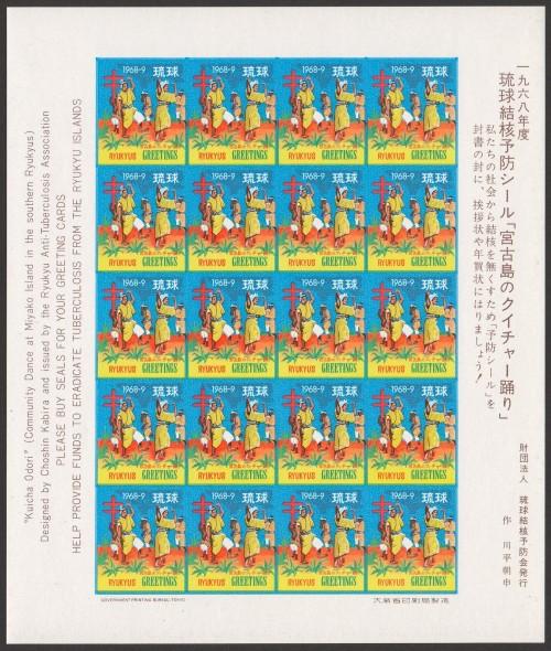 Ryukyus-WX17a-pane20-2020031415m-50p.jpg