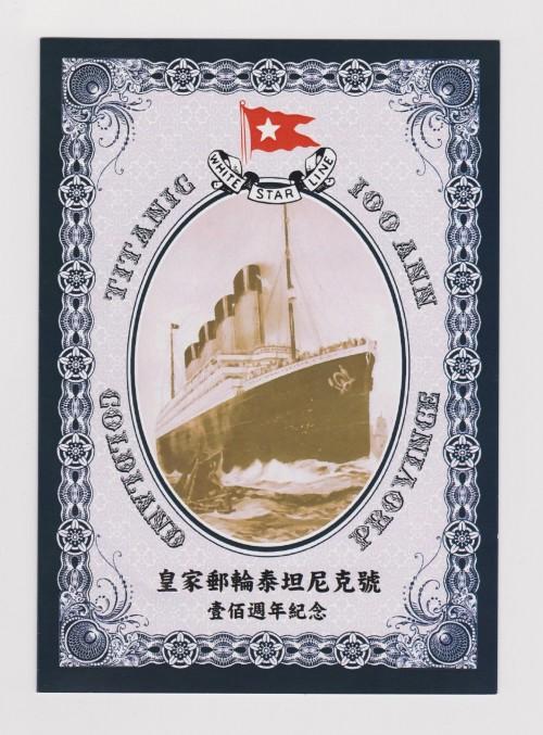 Coldland-Titanic-100-A-Presentation-Folder-Obverse-r50-r75.jpg