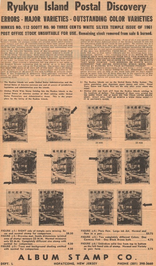 Ryukyu-Island-Postal-Discover-Album-Stamp-Co-25p.jpg